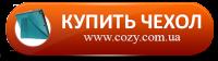 купить_чехол_2